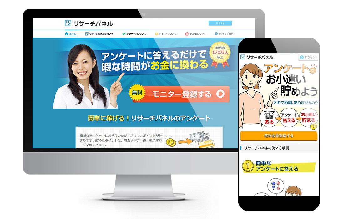 リサーチパネル(アンケート・モニターサイト)