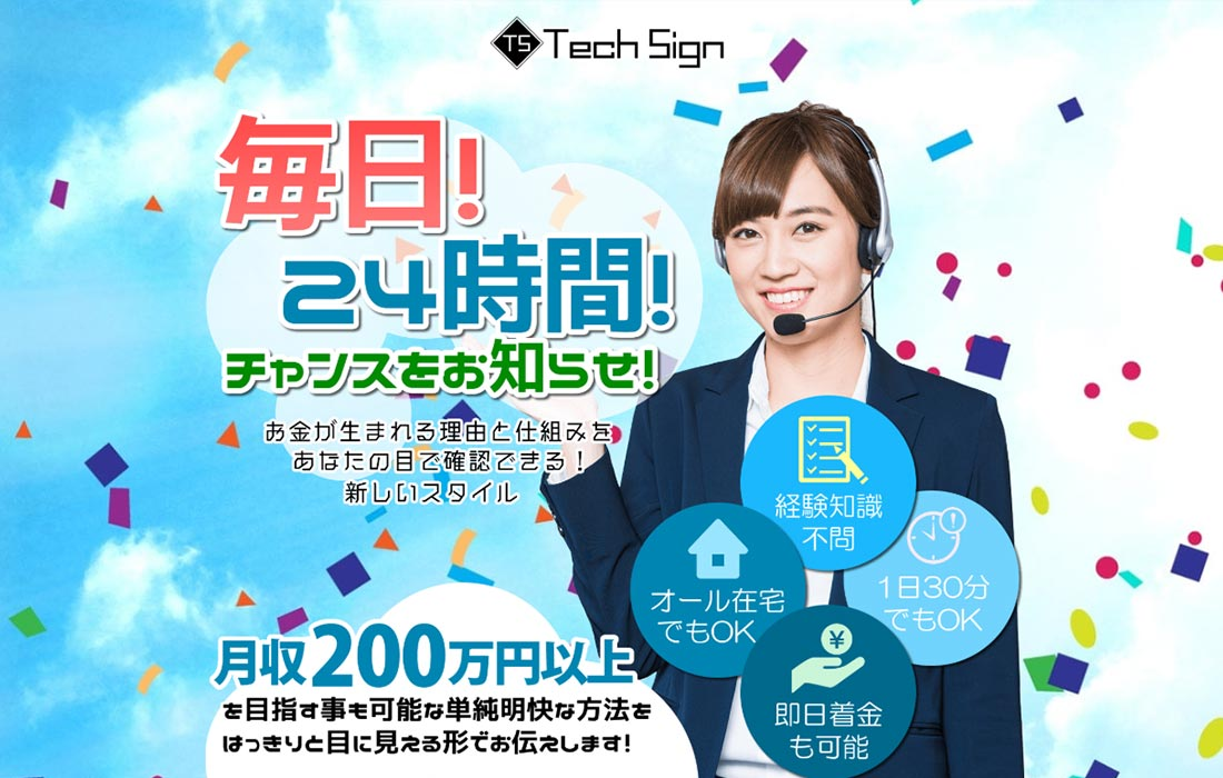 Tech Sign(テックサイン)