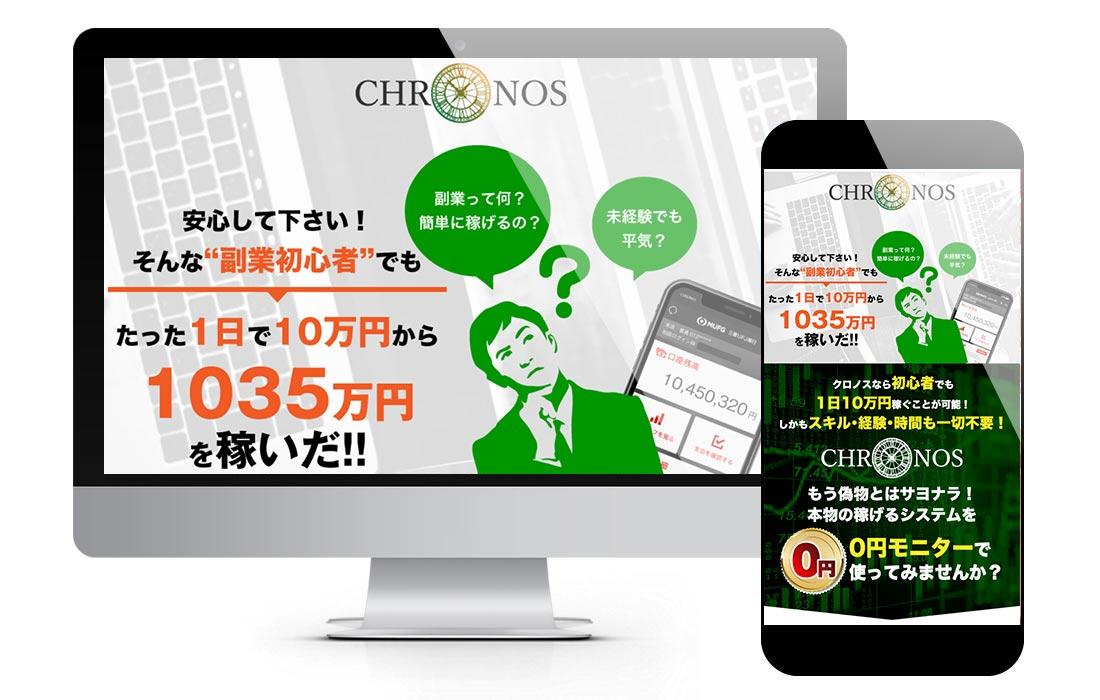 CHRONOS(クロノス)