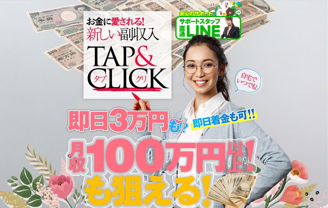 TAP&CLICK